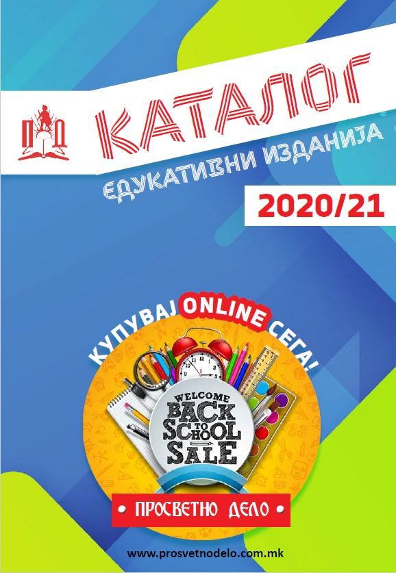 КАТАЛОГ ЕДУКАТИВНИ ИЗДАНИЈА 2020