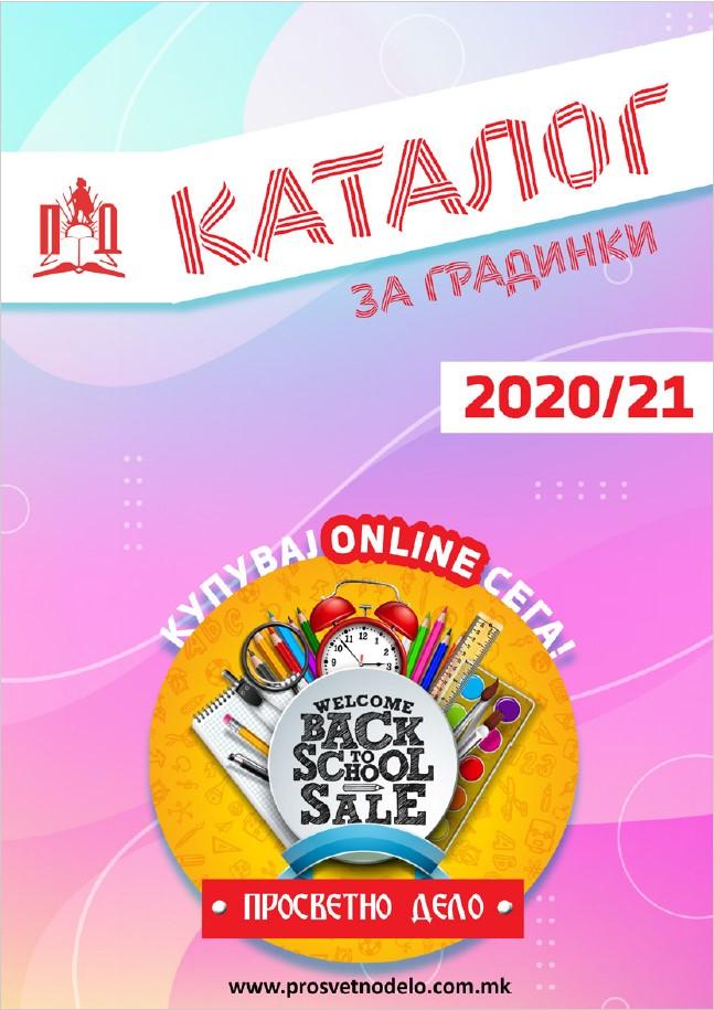 КАТАЛОГ ЗА ГРАДИНКИ 2020/21