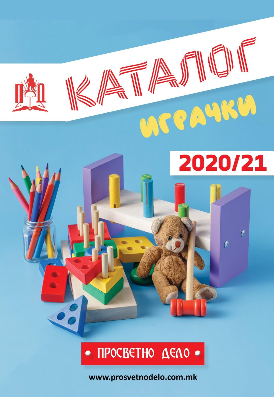 КАТАЛОГ ИГРАЧКИ 2020/21