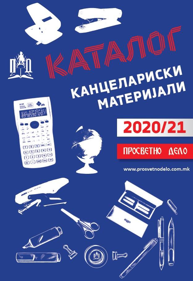 КАТАЛОГ НА КАНЦЕЛАРИСКИ МАТЕРИЈАЛИ 2020-21