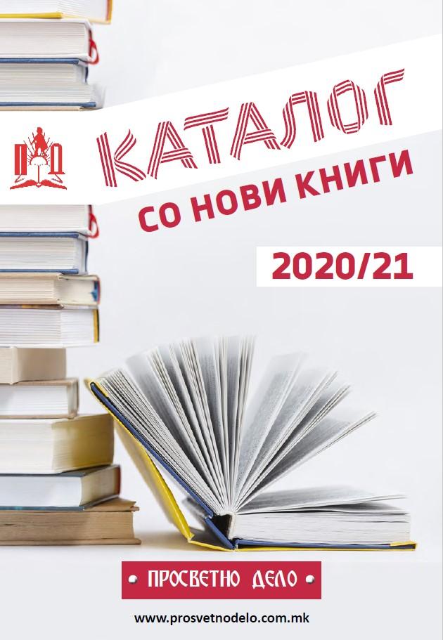 КАТАЛОГ СО НОВИ КНИГИ 2020-21