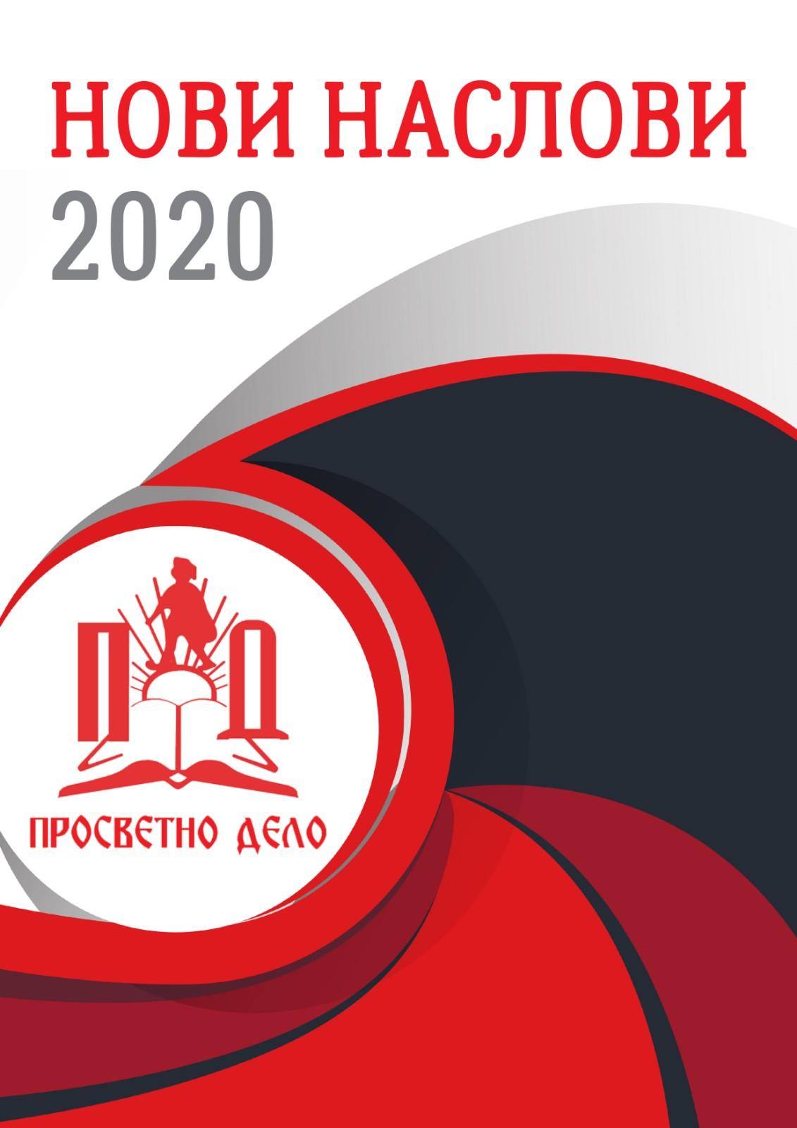 КАТАЛОГ НА НОВИ ИЗДАНИЈА 2020