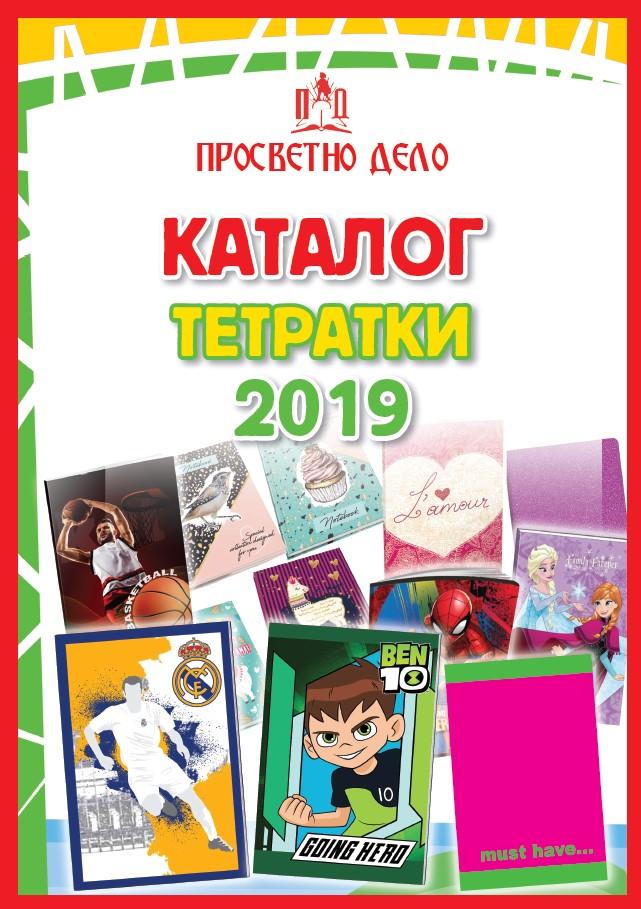 ТЕТРАТКИ 2019 - КАТАЛОГ
