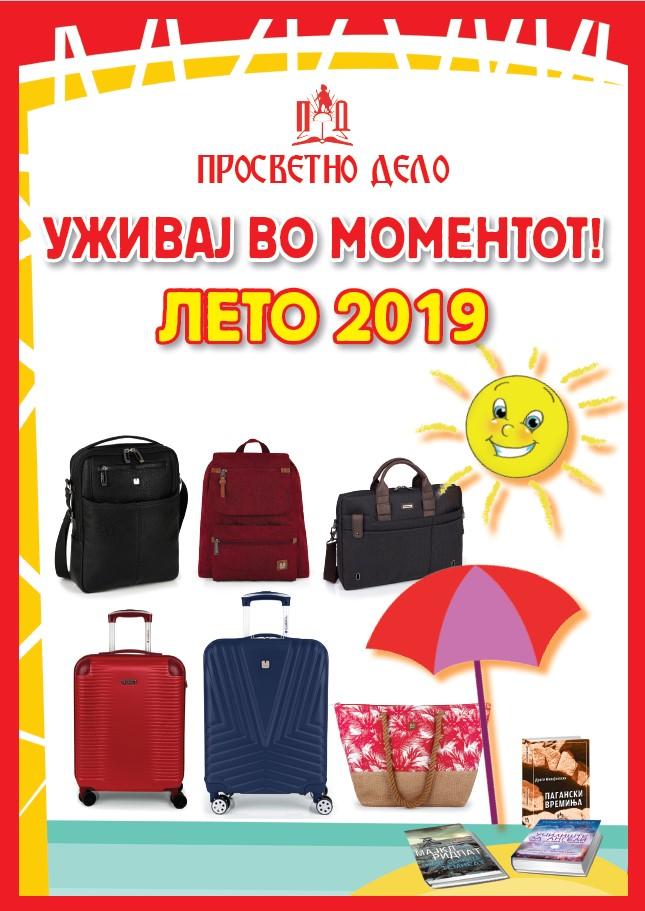 УЖИВАЈ ВО МОМЕНТОТ - ЛЕТО 2019